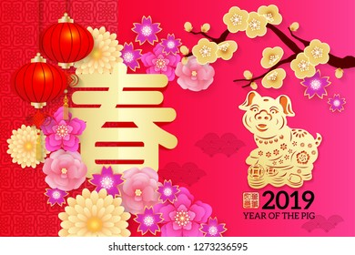 Chinese New Year poster design, Year of the pig Chinese Zodiac pig  paper cut arts design, Chinese wording translation: Spring  and gold stamps which Translation: Everything is going very smoothly.