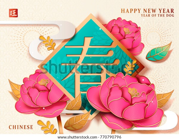 Chinese New Year Poster Spring Word Stock Vector (Royalty Free