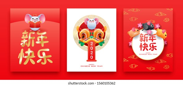 Chinese New Year rat 2020 greeting card set of cute mouse animal cartoon with lion dance mask, plum blossom flowers and traditional china costume. Calligraphy translation: happpy holiday wishes.