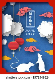 Chinese new year of rat 2020 greeting card in 3d layered paper cut craft style. Mouse animal silhouette with traditional cutout flower, lantern and clouds. Quote translation: happy holiday wishes.
