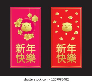 Chinese New Year red envelope flat icon, year of the pig 2019