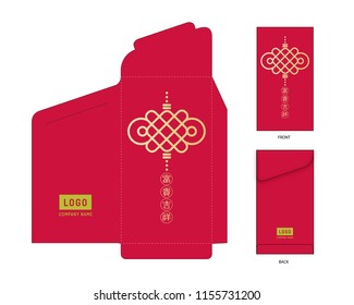 Chinese New Year Red Packet Design with Die-cut. Chinese symbol of Luck. Chinese character for Translation: Rich in happiness.