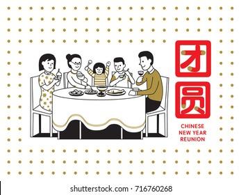 Chinese New Year Reunion Dinner. Chinese Translation: Chinese New Year Reunion Dinner
