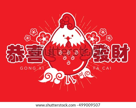 chinese new year of the rooster greeting template vectorillustration with chinese characters that read