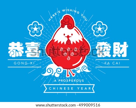 Chinese New Year Rooster Greeting Template Stock Vector Royalty