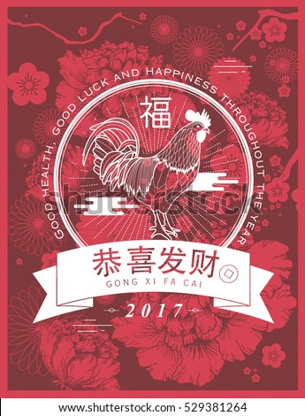 chinese new year of the rooster greeting template vector illustration with chinese characters that mean
