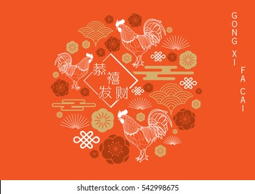 chinese new year of the rooster greetings template vector/illustration with chinese character that means 'wishing you prosperity'