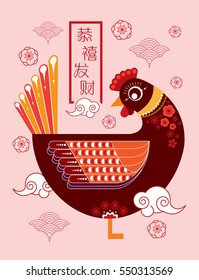 chinese new year of the rooster greetings template vector/illustration chinese characters that mean wishing you prosperity