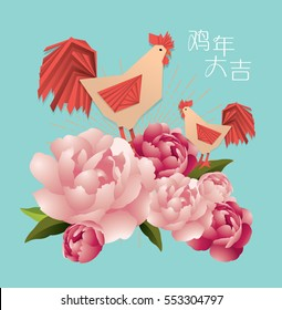 chinese new year of the rooster greetings template with chinese chinese characters that mean wishing you luck in the year of the rooster vector/illustration