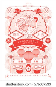 chinese new year of the rooster greetings template vector/illustration with chinese characters that mean wishing you luck in the year of the rooster, fortune and wishing you prosperity