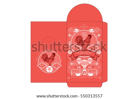 chinese new year of the rooster greetings template vectorillustration chinese characters that mean wishing