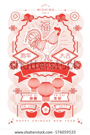 chinese new year of the rooster greetings template vectorillustration with chinese characters that mean
