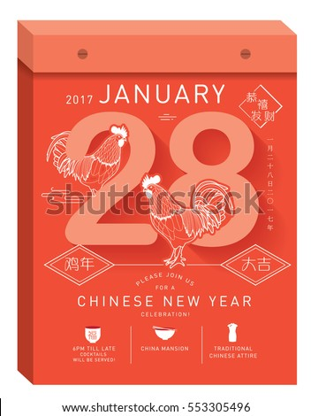 chinese new year of the rooster invitation card template with chinese characters that mean wishing you