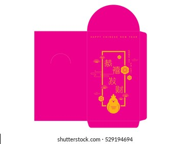 chinese new year of the rooster red packet/angpow template vector/illustration chinese character that means wishing you prosperity
