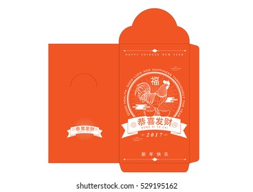 chinese new year of the rooster red packet/angpow template vector/illustration chinese character that means wishing you prosperity// fortune/ and happy new year
