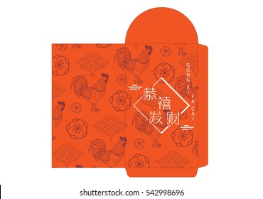 chinese new year of the rooster red packet/angpow template vector/illustration with chinese character that means 'wishing you prosperity'