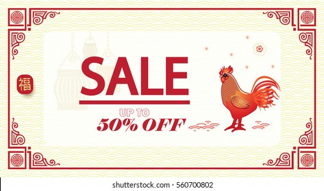 Chinese New Year sale discount design template vector web banner. Chinese new year of rooster, chinese traditional frame ornament. Chinese decoration. Sale gift Grand Sale, promotion, advertising 2019