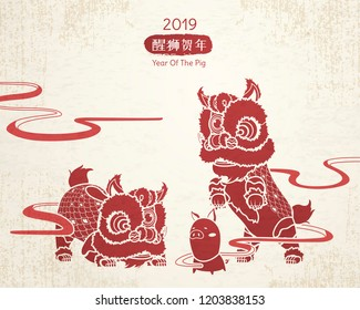 Chinese new year in simplified Chinese under 2019 number, lion dance and pig playing together