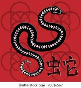 Chinese New Year Snake Illustration