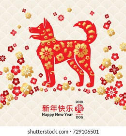 Chinese New Year Symbol, 2018 Year of Dog. Vector illustration. Zodiac Sign in Gold and Red Colors, Flowers Border Frame on Chinese Ornate Background. Hieroglyph Translation: Dog, Happy New Year