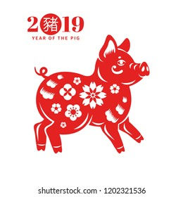 Chinese New Year with Symbol 2019. Vector illustration. Hieroglyph Translation Pig. Zodiac Sign in Traditional Paper Cut Art Style.