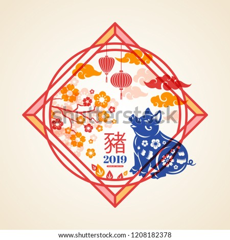 chinese new year symbol for 2019 vector illustration zodiac sign boar with flowers border