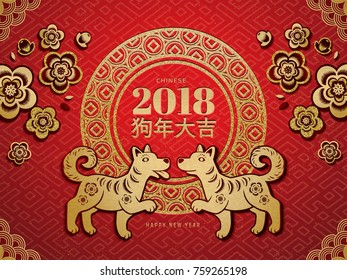 Chinese New Year template, paper cut dog and floral design, red and gold color, Happy dog year in Chinese words