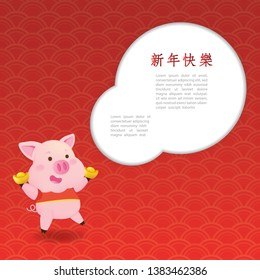 Chinese new year template. Pig's year banner. Cute pig character with red background.
