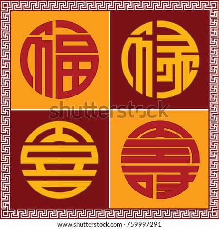 Chinese New Year Text Vector Symbols Stock Vector Royalty Free