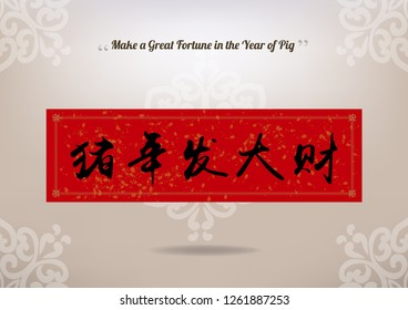 Chinese New Year theme elements, Chinese couplets with Chinese Calligraphy.