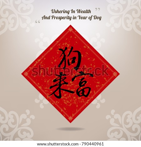 chinese new year theme elements chinese couplets with chinese calligraphy