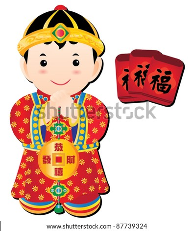 chinese new year theme children greeting and red packet boy version