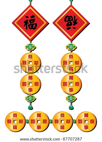 chinese new year theme hanging mobile and coin inspired decoration