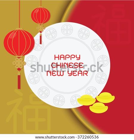 Chinese new year traditional lantern english stock vector royalty chinese new year traditional lantern with english text greeting card chinese characters translation blessing m4hsunfo