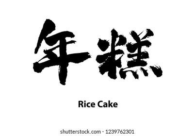 Chinese New Year Tranditional Food - Rice Cake, Chinese Calligraphy