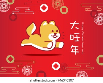Chinese New Year. Chinese Translation: Wishing you luck in year of the dog.