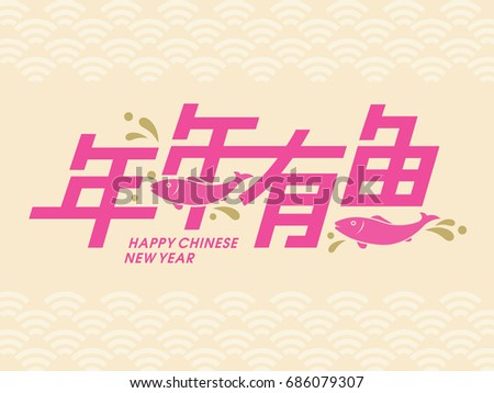 Chinese New Year Chinese Translation Wishing Stock Vector (Royalty ...
