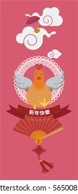 Chinese New Year vertical banner featuring a rooster vector illustration