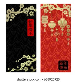 Chinese New Year vertical red and black banners with golden cherry blossom branches and lanterns. Chinese character: happy new year