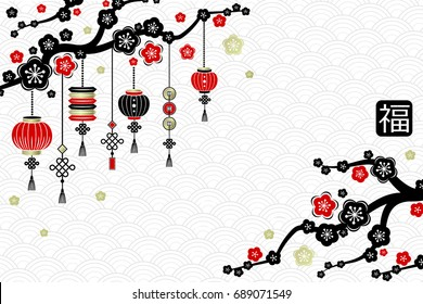 Chinese New Year vertical red and black banners with cherry blossom branches and lanterns. Chinese character: blessing and happiness