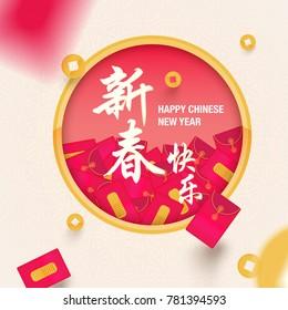 chinese new year wallpaper. Translation: Happy new spring season