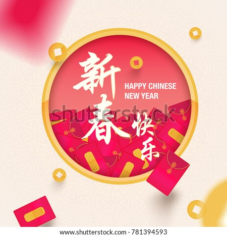 chinese new year wallpaper translation happy new spring season