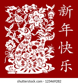 Chinese New Year wish 2013 (year of the snake)