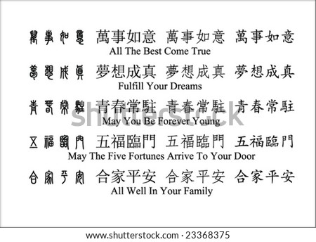 Chinese New Year Wishes English Translation Stock Vector Royalty