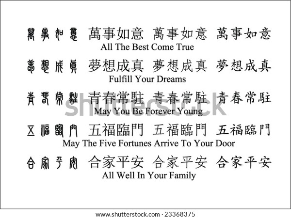 Chinese New Year Wishes English Translation Stock Vector