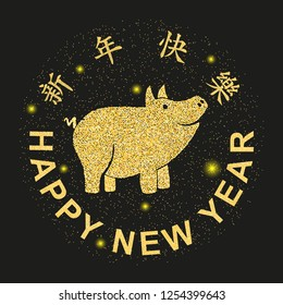 Chinese New Year. Yellow Pig is the symbol of 2019 in the Chinese calendar. Chinese characters mean happy New year. Golden shiny text congratulations on the holiday.