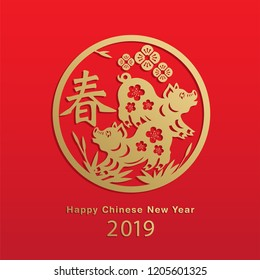 "Chinese new year zodiac graphic for year of the pig 2019. Chinese character ""Chun"" - Spring. EPS come with layers."