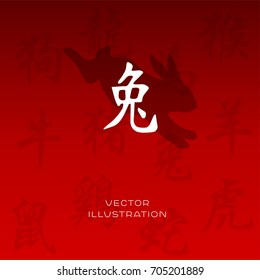 Chinese New Year zodiac rabbit animal vector silhouette and symbols . All symbols translation in English: dog, dragon, horse, monkey, ox, pig, rabbit, ram, rat, rooster, snake, tiger.