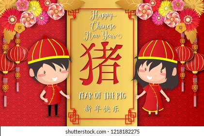 Chinese New Year2019.Cute Boy and Girl happy smile.Chinese words paper cut art design on red background for greetings card, flyers, invitation .Chinese Translation :Happy Chinese new year,Pig
