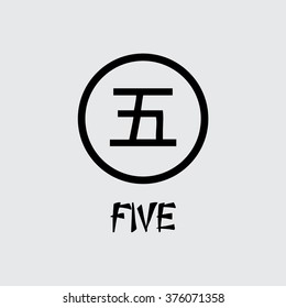 Chinese number symbol five